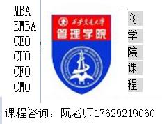 西安交大CEO EMBA报名中心