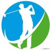 深圳市高尔夫管理有限公司