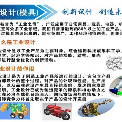 惠州方圆教育模具设计和工业设计,UG数控编程培训班