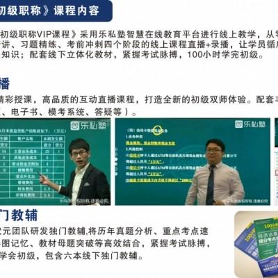惠州会计初级职称