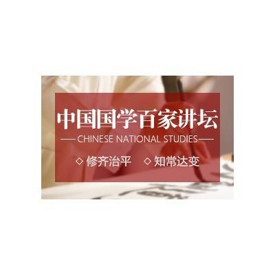 中国国学百家讲坛董事长研修班
