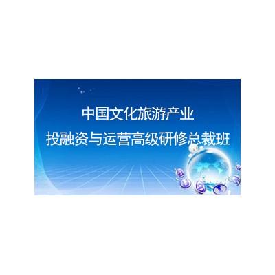 房地产培训课程-中国文化旅游产业投融资与运营班