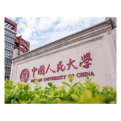 房地产培训课程-中国人民大学地产金融研修班