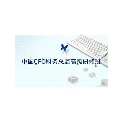 北丰商学院-北丰中国CFO财务总监高级研修班