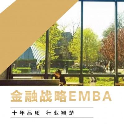 北丰金融战略EMBA班
