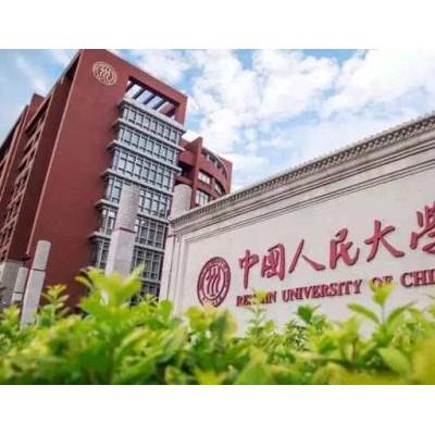 中国人民大学管理哲学高级研修班