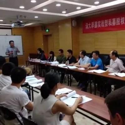 清大厚德实战型私募股权投资与资本运营总裁班
