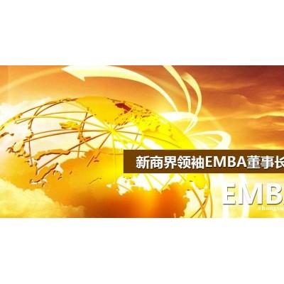 新商界领袖EMBA董事长班