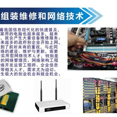 惠州方圆教育电脑维修和组装