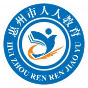 惠州市人人教育咨询有限公司