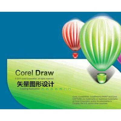 惠州方圆CorelDraw矢量图形设计噢诶寻宝