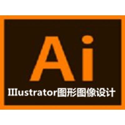 惠州方圆IIIustator图形图像设计培训班