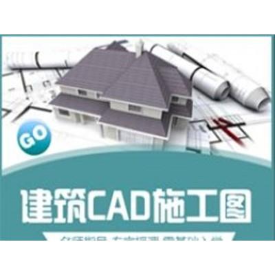 惠州方圆AutoCAD建筑施工图培训班