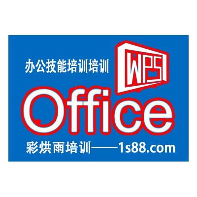 成都电脑办公自动化word培训excel培训ppt彩烘雨培训