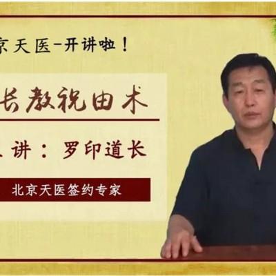 罗印道长 黄帝医用祝由术(高级)研修班