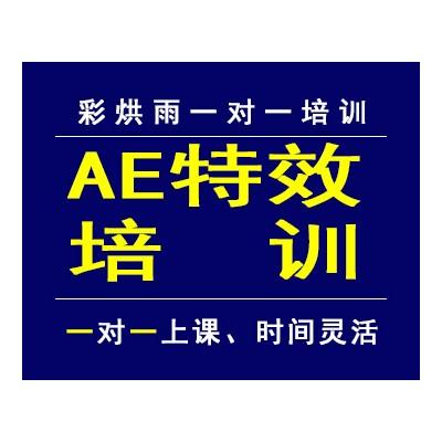 成都AE影视特效培训——彩烘雨一对一培训