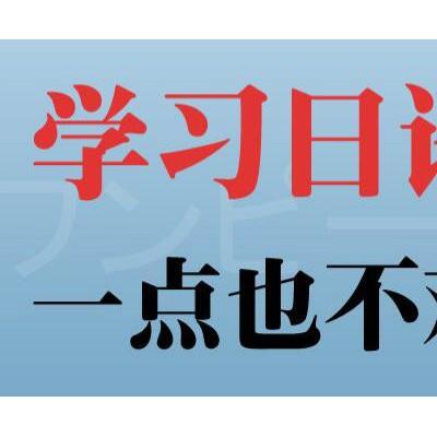 沈阳日语培训班0元试听、轻松入门沟通无障碍