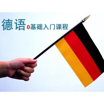 沈阳德语培训、德语考级、商务德语学习班