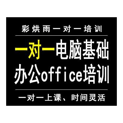 成都office办公软件培训WPS培训