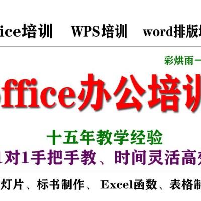 成都office软件培训机构办公培训班文员培训