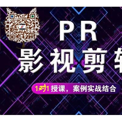 成都PR培训视频编辑培训——彩烘雨一对一培训