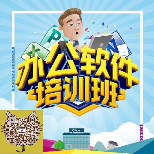 成都锦江牛王庙办公软件培训来彩烘雨一对一培训